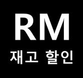 RM 재고 할인